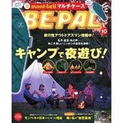 BE-PAL(ビーパル) 2018年10月号(小学館) [電子書籍]