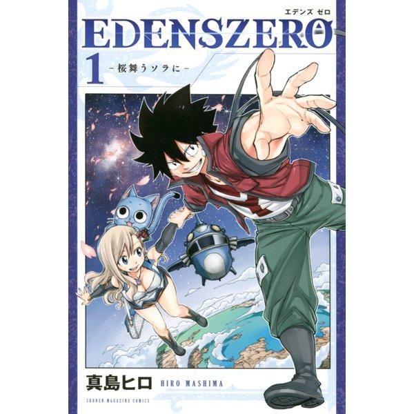 EDENS ZERO(1)(講談社) [電子書籍]
