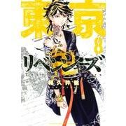 東京卍リベンジャーズ(8)(講談社) [電子書籍]