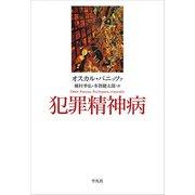犯罪精神病 (平凡社) [電子書籍]