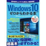 Windows10がゼロからわかる本(三才ブックス) [電子書籍]