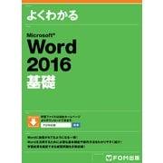 よくわかる Word 2016 基礎(FOM出版) [電子書籍]