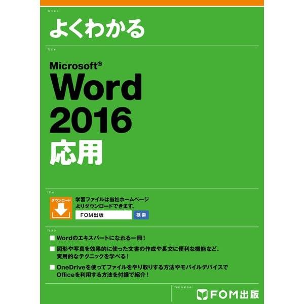 よくわかる Word 2016 応用(FOM出版) [電子書籍]