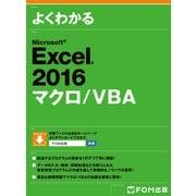 よくわかる Excel 2016 マクロ/VBA(FOM出版) [電子書籍]