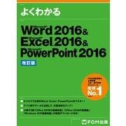 よくわかる Word 2016 & Excel 2016 & PowerPoint 2016 (改訂版)(FOM出版) [電子書籍]
