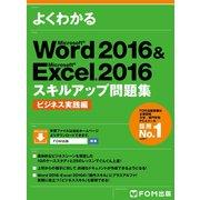 よくわかる Word 2016 & Excel 2016 スキルアップ問題集 ビジネス実践編(FOM出版) [電子書籍]