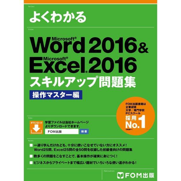 よくわかる Word 2016 & Excel 2016 スキルアップ問題集 操作マスター編(FOM出版) [電子書籍]