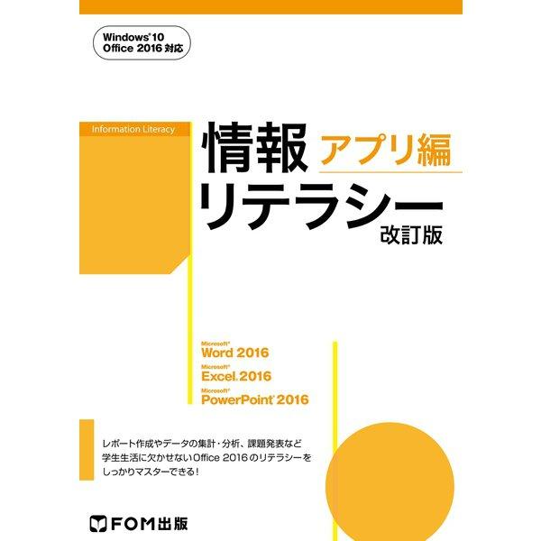情報リテラシー アプリ編(改訂版) Windows 10・Office 2016対応(FOM出版) [電子書籍]