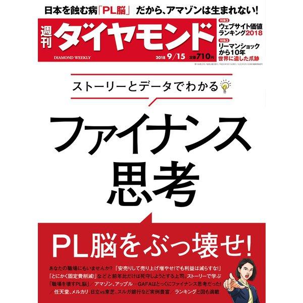 週刊ダイヤモンド 18年9月15日号(ダイヤモンド社) [電子書籍]