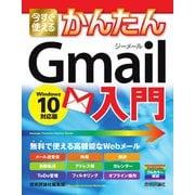 今すぐ使えるかんたん Gmail入門 改訂2版(技術評論社) [電子書籍]