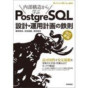 改訂新版 内部構造から学ぶPostgreSQL 設計・運用計画の鉄則(技術評論社) [電子書籍]