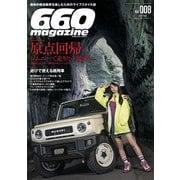 660magazine Vol.008(芸文社) [電子書籍]