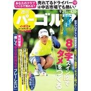 週刊 パーゴルフ 2018/9/25号(グローバルゴルフメディアグループ) [電子書籍]