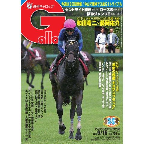 週刊Gallop(ギャロップ) 9月16日号(サンケイスポーツ) [電子書籍]