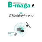 B-maga 2018年9月号(サテマガ・ビー・アイ) [電子書籍]