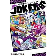 怪盗少年 ジョーカーズ 2(小学館) [電子書籍]