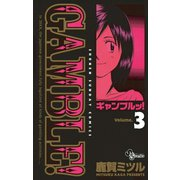 ギャンブルッ! 3(小学館) [電子書籍]