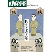 the座57号 円生と志ん生 増補改訂版(2007)(小学館) [電子書籍]