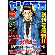 ヤング宣言 Vol.0(秋水社ORIGINAL) [電子書籍]