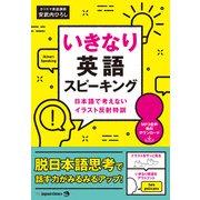 いきなり英語スピーキング(ジャパンタイムズ) [電子書籍]