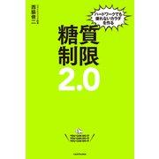 ハードワークでも疲れないカラダを作る 糖質制限2.0(KADOKAWA) [電子書籍]