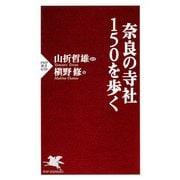 奈良の寺社150を歩く(PHP研究所) [電子書籍]