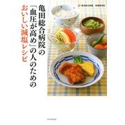 亀田総合病院の「血圧が高め」の人のためのおいしい減塩レシピ(PHP研究所) [電子書籍]