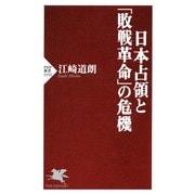 日本占領と「敗戦革命」の危機(PHP研究所) [電子書籍]