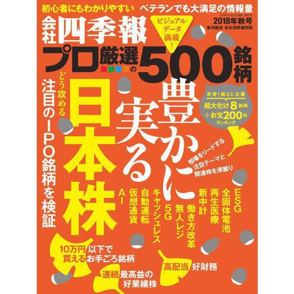 会社四季報プロ500 2018年 秋号(東洋経済新報社) [電子書籍]