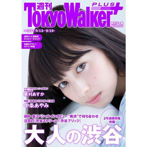 週刊 東京ウォーカー+ 2018年No.37 (9月12日発行)(KADOKAWA / 角川マガジンズ) [電子書籍]