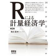 Rによる計量経済学(第2版)(オーム社) [電子書籍]