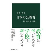 日本の公教育 学力・コスト・民主主義(中央公論新社) [電子書籍]