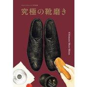 究極の靴磨き (世界文化社) [電子書籍]
