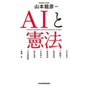 AIと憲法 (日本経済新聞出版社) [電子書籍]