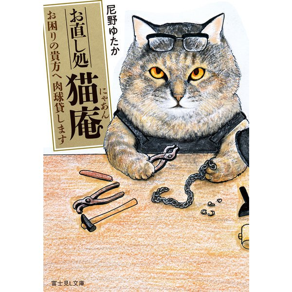 お直し処猫庵 お困りの貴方へ肉球貸します(KADOKAWA) [電子書籍]