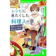 レシピにたくした料理人の夢 難病で火を使えない少年(KADOKAWA) [電子書籍]