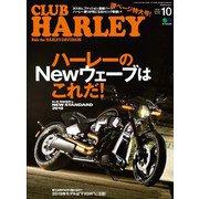 CLUB HARLEY 2018年10月号(エイ出版社) [電子書籍]