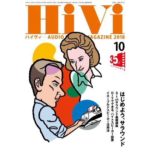 HiVi(ハイヴィ) 2018年10月号(ステレオサウンド) [電子書籍]