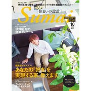 SUMAI no SEKKEI(住まいの設計) 2018年10月号(扶桑社) [電子書籍]