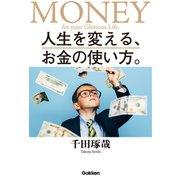 人生を変える、お金の使い方。(学研) [電子書籍]