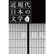 4 泉 鏡花(学研) [電子書籍]