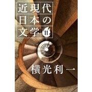 11 横光利一(学研) [電子書籍]