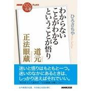 NHK「100分de名著」ブックス 道元 正法眼蔵 わからないことがわかるということが悟り(NHK出版) [電子書籍]
