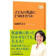 子どもの英語にどう向き合うか(NHK出版) [電子書籍]