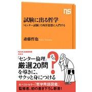 試験に出る哲学 「センター試験」で西洋思想に入門する(NHK出版) [電子書籍]