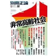 別冊正論32号(日本工業新聞社) [電子書籍]