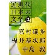 13 嘉村礒多 梶井基次郎 中島敦(学研) [電子書籍]