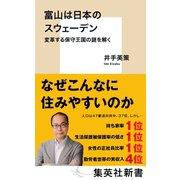 富山は日本のスウェーデン 変革する保守王国の謎を解く(集英社) [電子書籍]
