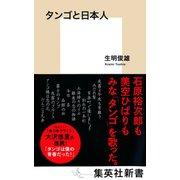 タンゴと日本人(集英社) [電子書籍]