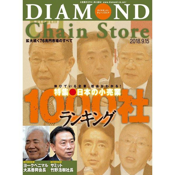ダイヤモンド・チェーンストア2018年9月15日号(ダイヤモンド社) [電子書籍]